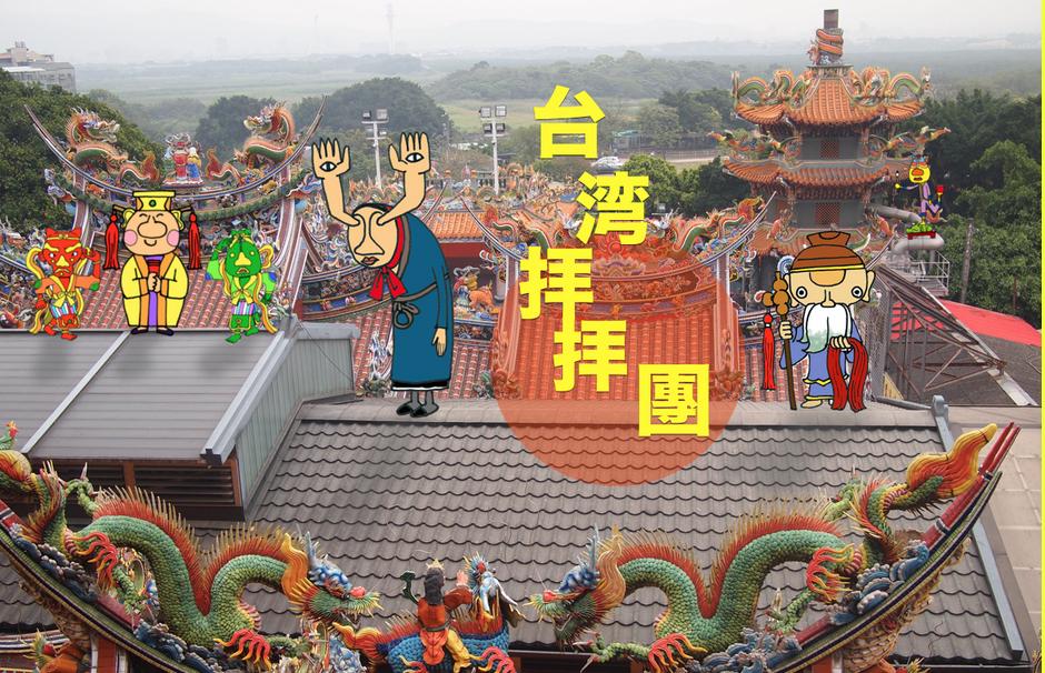 台湾神様キャラクター続々登場!