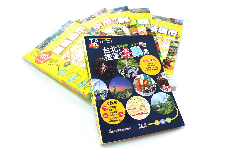 台湾ガイドブック「戸外生活シリーズ」発売