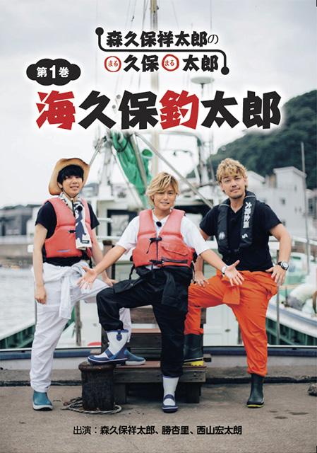 森久保祥太郎の○久保○太郎1巻DVD